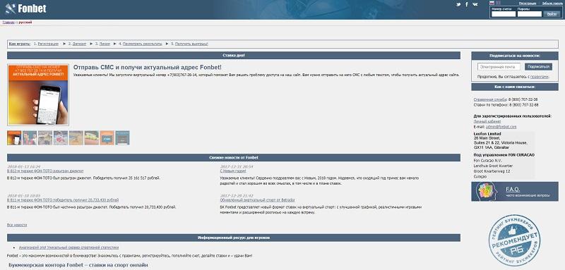 Фонбет com – главная страница