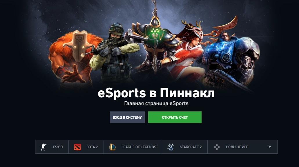 Ставки на киберспорт от eSports БК Пиннакл