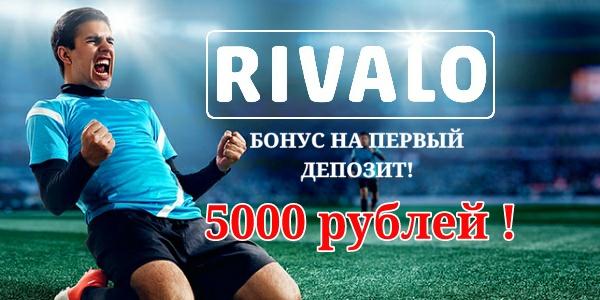 Rivalo - букмекерская контора. Официальный сайт