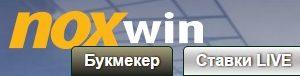 Noxwin – букмекерская контора. Обзор БК конторы