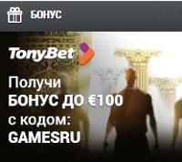 Бонусы TonyBet