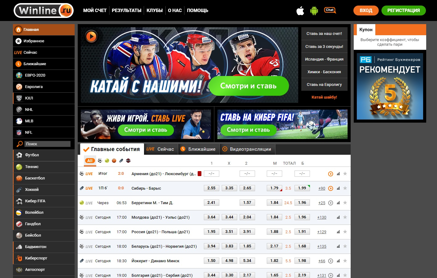 Winline ru - официальный сайт БК конторы