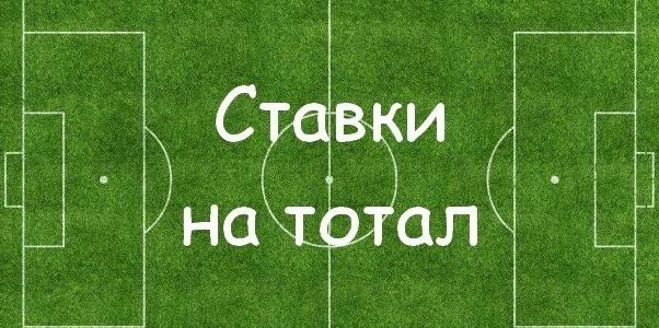 ставка футбол тотал