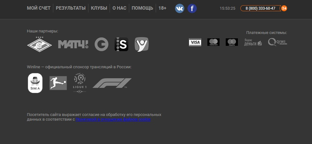 Винлайн - букмекерская контора. Официальный сайт