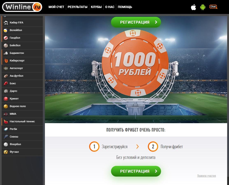 Акция фрибет винлайн 1000 рублей
