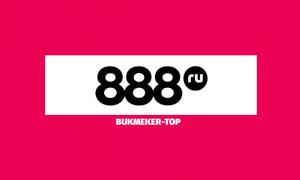 888 ру. Обзор проверенного букмекера