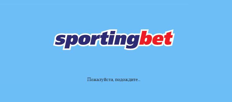 сайт спортингбет