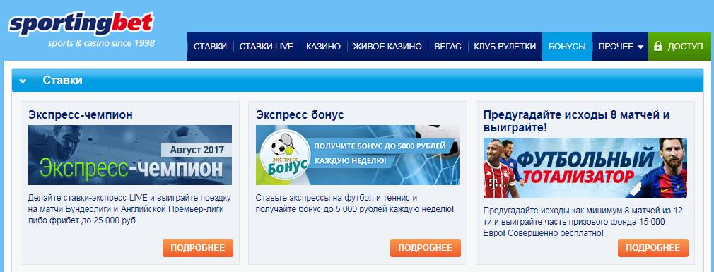страница sportingbet