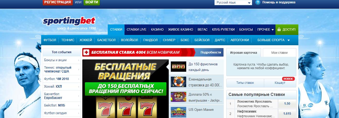 Часть страницы Sportingbet ru