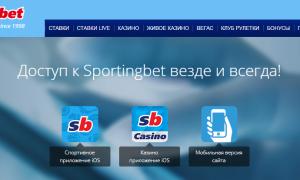 Спортингбет (мобильная версия). Обзор