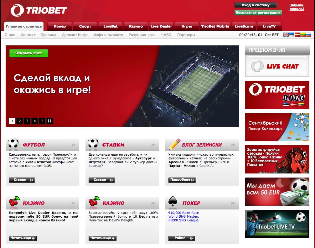 Triobet com - интерфейс сайта