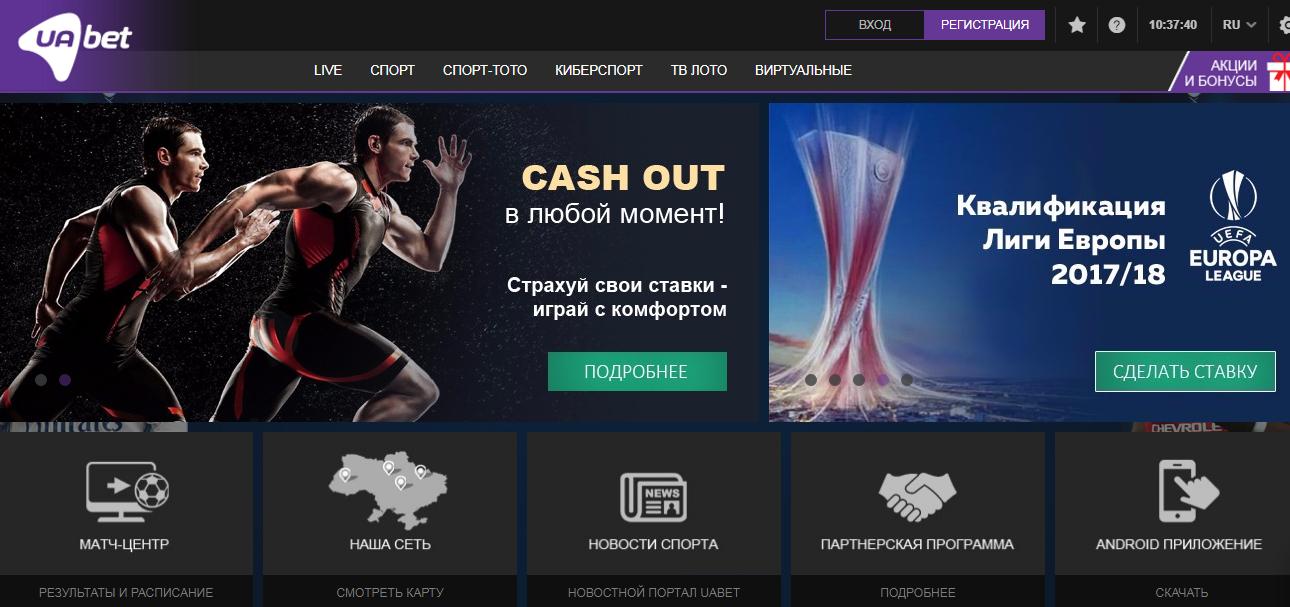 UAbet - главная страница сайта