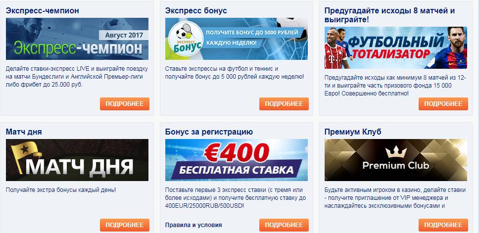 Спортингбет - 400 евро бонус и другие бонусы
