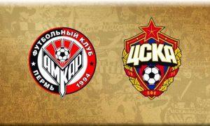 Амкар – ЦСКА: прогноз на матч 9-го тура РФПЛ 8 сентября 2017