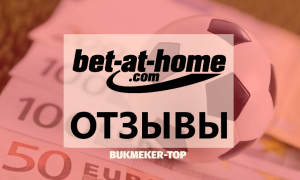 Bet at home — отзывы
