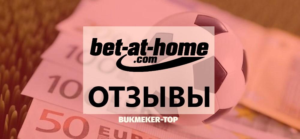Bet at home — отзывы