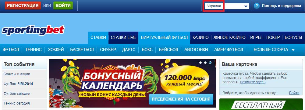 Шапка Sportingbet в Украине