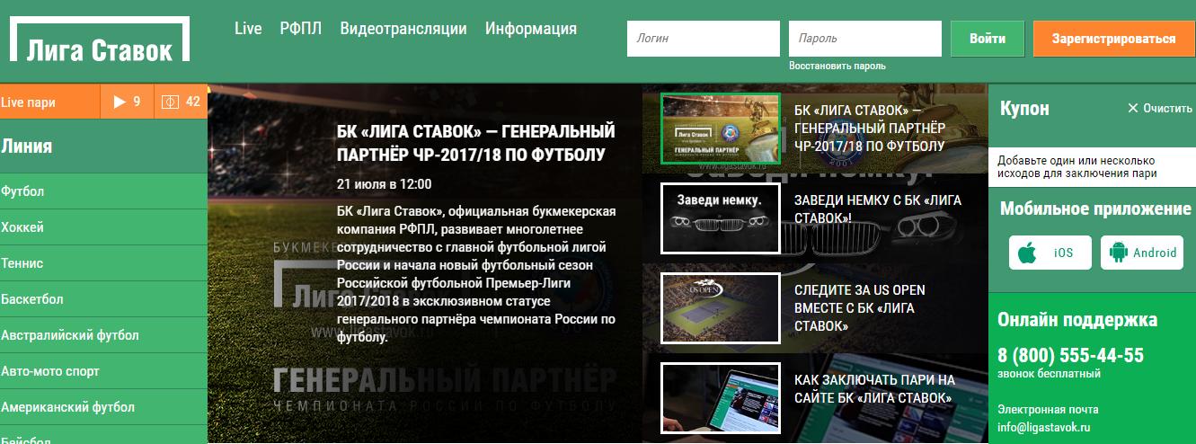 Лига ставок - официальный сайт