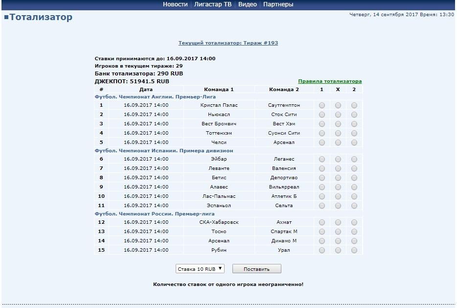 Ligastar (БК Лига Чемпионов) - букмекерская контора
