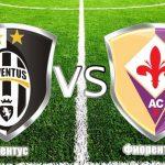 Ювентус – Фиорентина: прогнозы и ставки на матч 20 сентября 2017