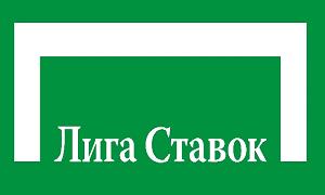 Лига ставок — официальный сайт. ЦУПИС