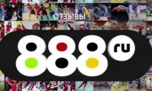 888 ru – отзывы
