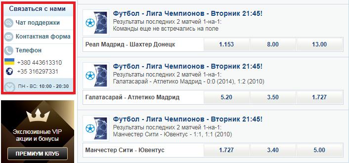 Часть сайта Sportingbet в Украине