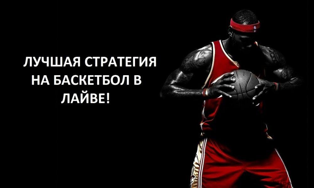 Стратегия ставок на баскетбол в лайве