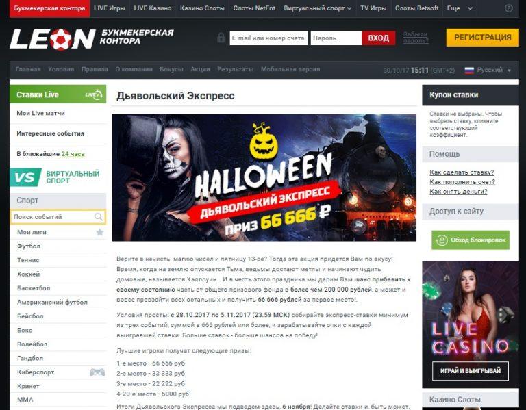 официальный сайт букмекерские конторы где есть разделы слоты казино