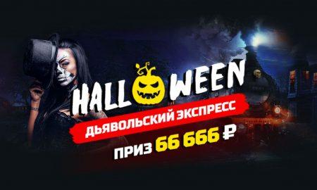Букмекер Леон отмечает Хеллоуин акциями и крупными призами