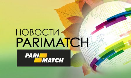 Букмекер Пари-Матч обновил список партнерских соглашений