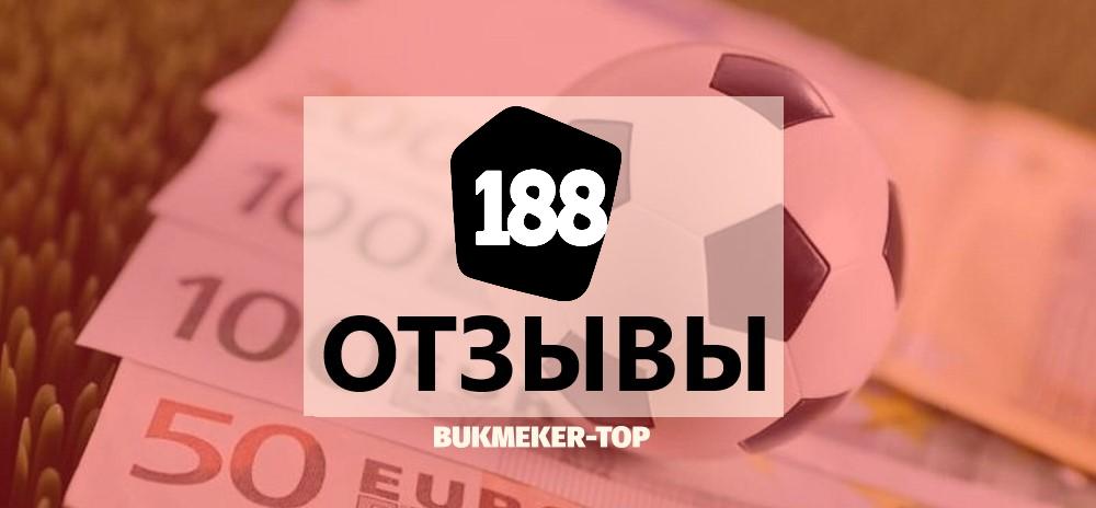 188bet отзывы