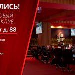 Букмекер Фонбет открыл в Москве флагманский клуб