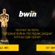 БК Bwin: получат ли новые «Звёздные войны» Оскар?