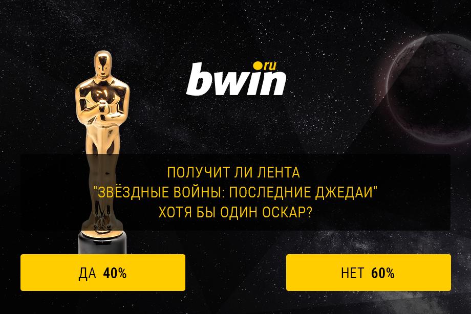 Букмекер Bwin: получат ли новые «Звёздные войны» Оскар?
