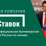 Лига Ставок - официальный сборной России по хоккею