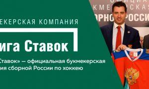 Лига Ставок — официальный  сборной России по хоккею