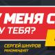 Лицом бренда БК Леон стал Сергей Шнуров