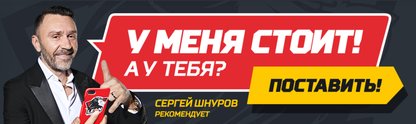 Сергей Шнуров - лицо букмекерской конторы Леон