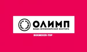 Олимп — букмекерская