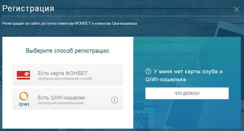 Регистрация в БК ФонБет ру