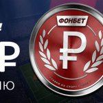 Букмекер Фонбет дарит новым игрокам 500 рублей