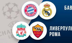 Полуфиналы Лиги Чемпионов: мнение букмекеров
