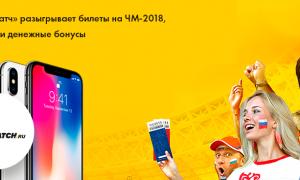 Пари-Матч разыгрывает билеты на ЧМ-2018, iPhone 10 и денежные бонусы