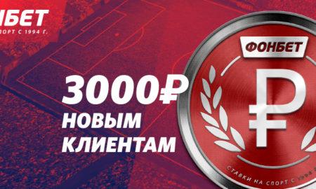 Букмекер Фонбет предлагает новым игрокам бонус до 3000 рублей