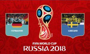 Германия — Швеция. 23.06.2018 Прогноз и ставки на Чемпионат Мира 2018