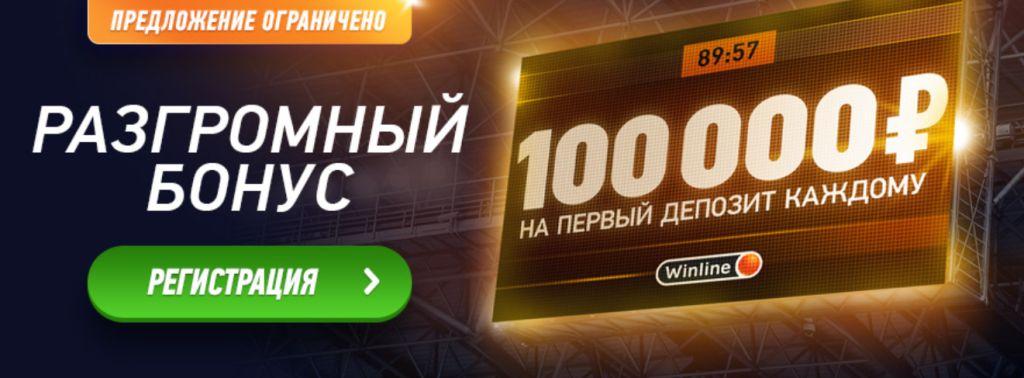 Winline раздает 100 тысяч рублей новым игрокам к ЧМ-2018