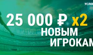 Лига Ставок начисляет фрибеты до 25 000 рублей за первый депозит
