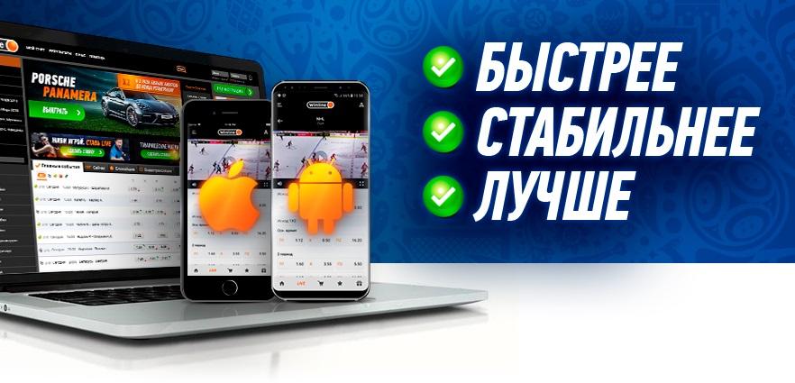 Winline: Спеши скачать новые приложения!