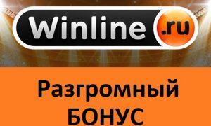 Winline: Россия вылетела, разгромный бонус остался!